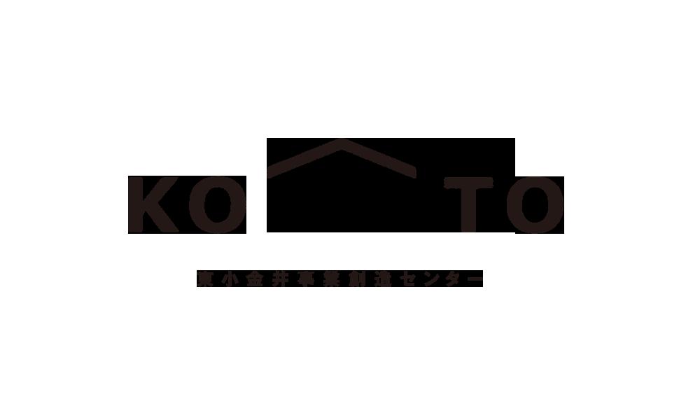 東小金井事業創造センター KO-TO